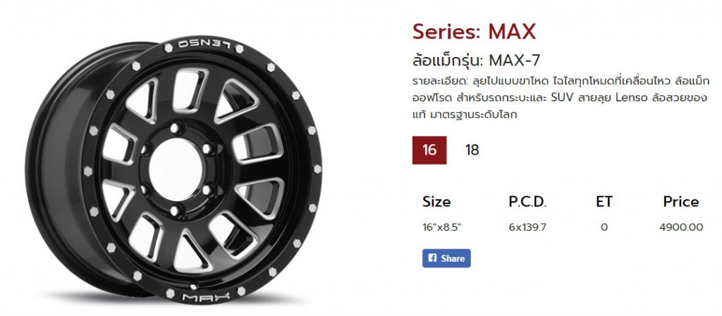 max-7 แม็กที่ รถแต่ง